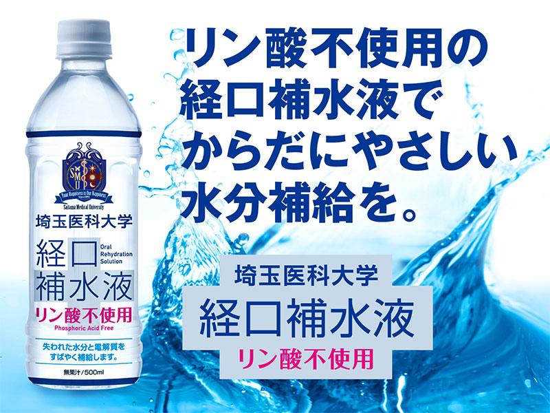 <埼玉医科大学>経口補水液