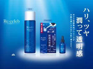 リセレブ 化粧水&美容液